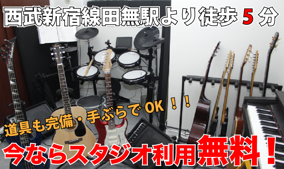 西東京市ウクレレスタジオ代無料