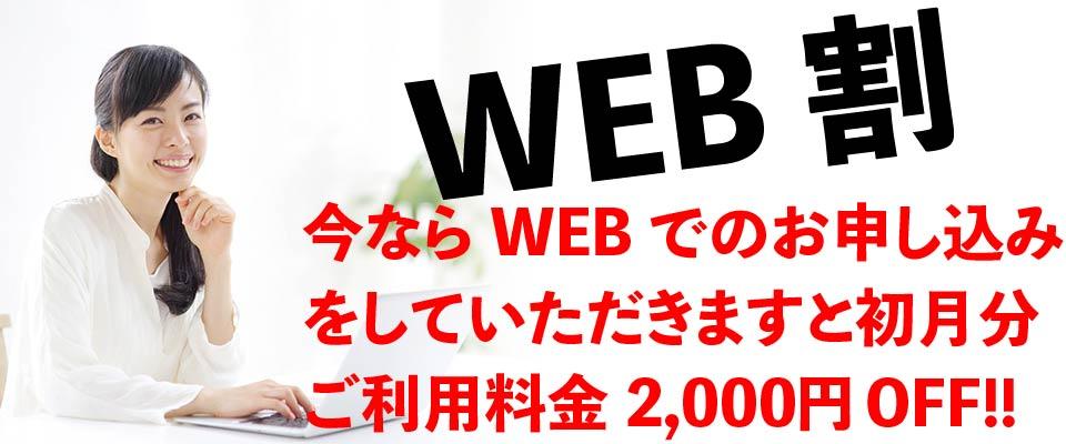 webからの申し込みで2,000円OFF