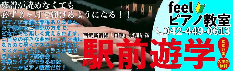西東京市西武新宿線田無駅より徒歩5分。feelピアノ教室