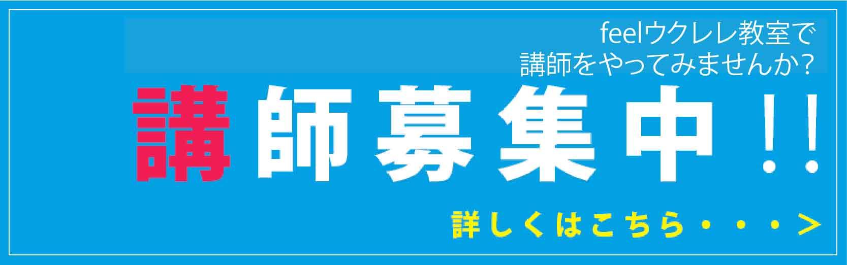 ウクレレ講師募集中 西東京市feelウクレレ教室