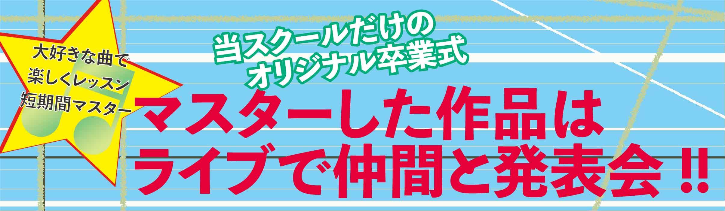 feelウクレレ音楽教室西東京市田無スクール